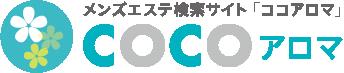 メンズエステ検索サイト「ココアロマ」