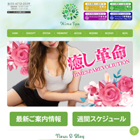 Hime Spa 目黒店